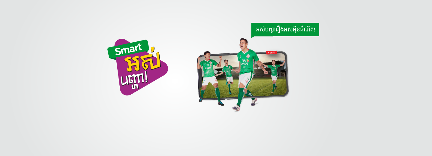 Image for Smart ​អស់បញ្ហា!