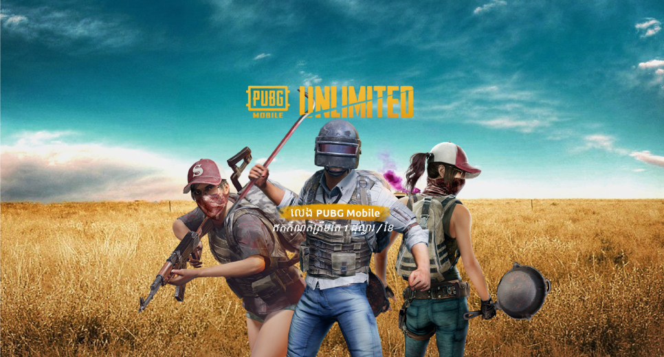 Image for PUBG Mobile Unlimited