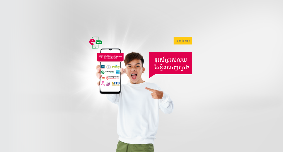 Image for E-Top Up & WIN!